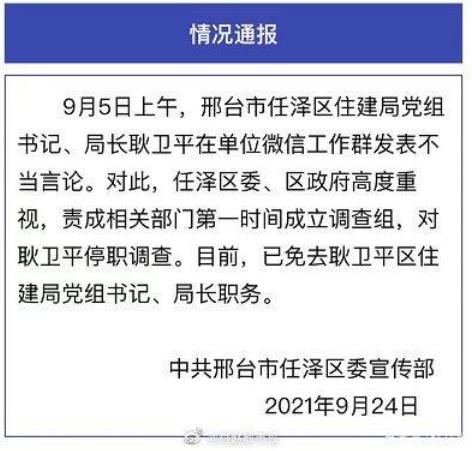 邢台市任泽区一局长工作群发不雅消息被免职