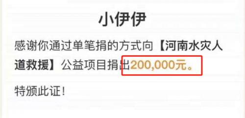 众星捐款驰援河南洪灾!邓超夫妇捐款100万,肖战捐款100万