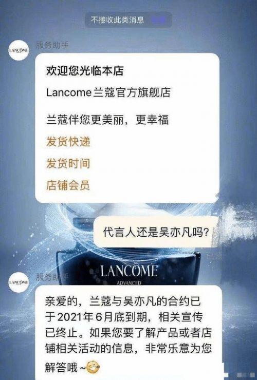 兰蔻官宣与吴亦凡解约事件详情始末:所有相关宣传均已终止