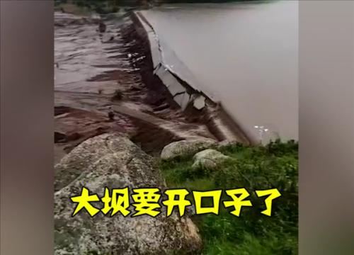 内蒙古两座水库决堤 洪水冲垮国道 当地正在组织抢险救灾