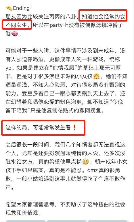 吴亦凡海外办party细节曝光 又是收手机信息量巨大