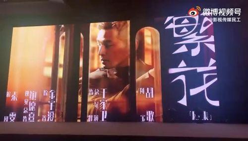 马伊琍唐嫣辛芷蕾出演胡歌新剧《繁花》引关注 繁花剧情介绍