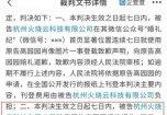 高圆圆诉杭州火烧云公司肖像权案胜诉 被告需道歉并赔偿2万元