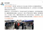即日起,甘肃省内经兰州火车站出省人员须持24小时核酸检测阴性证明