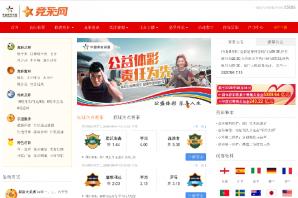 中国体育彩票竞猜游戏官方信息发布平台
