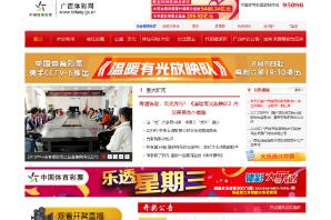 广西体育彩票网