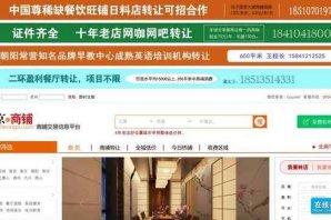 北京商铺网