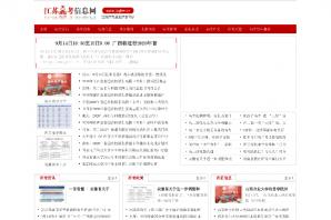 江苏高考信息网