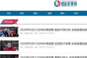 NBA录像网