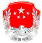 海南省司法厅