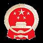 新洲区人民政府